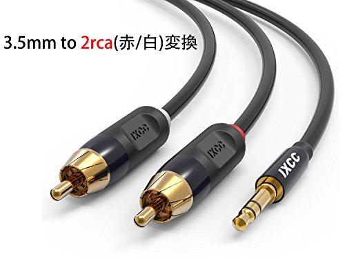 RCA ステレオオーディオ ケーブル 3.5mm ステレオミニプラグ→2RCA(赤/白)変換 iXCC 金めっきコネクタ テレ...