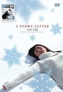ASNOWYLETTER-雪の手紙 2 [DVD]