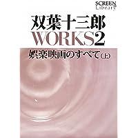 双葉十三郎WORKS2 娯楽映画のすべて(上) (SCREEN Library)