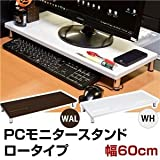 PCモニタースタンド 【ロータイプ】 幅60cm×奥行24cm×高さ6.5cm ホワイト(白) 下の空間にキーボードを収納。パソコンモニタースタンド/収納棚 AV・デジモノ その他のパソコン・周辺機器 パソコン・周辺機器 [並行輸入品]