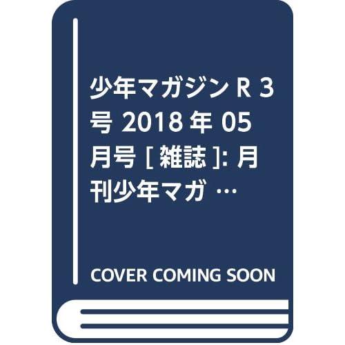少年マガジンR 3号 2018年 05 月号 [雑誌]: 月刊少年マガジン 増刊
