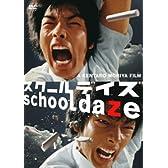 スクールデイズ [DVD]