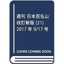 週刊 日本百名山 改訂新版 (21) 2017年 9/17号 [分冊百科]