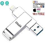 Apple認証 (MFI取得) iPhone USBメモリ 256GB 超大容量 フラッシュドライブ コネクタ付き パスワード保護 iPhone 11 Pro 6/7/8 plus iPad air/mini touchなど対応容量不足解消
