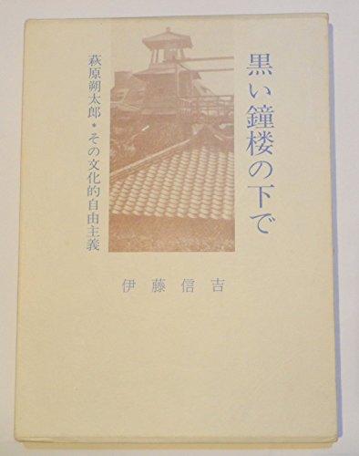 黒い鐘楼の下で―萩原朔太郎・その文化的自由主義 (1982年)