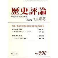 歴史評論 2007年 12月号 [雑誌]