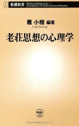 老荘思想の心理学 (新潮新書)の詳細を見る