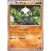 ポケモンカードゲーム XY[ライジングフィスト] ヤムチャム(たね) 057/096 XY3