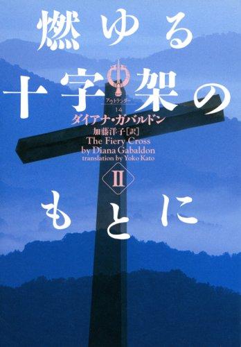 燃ゆる十字架のもとに〈2〉―アウトランダー〈14〉 (ヴィレッジブックス)の詳細を見る