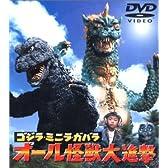 ゴジラ・ミニラ・ガバラ オール怪獣大進撃 [DVD]