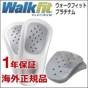 バランス強化型インソール ウォークフリープラチナ(ウォークフィットプラチナム) Walk Fit Plutinum orthotics Size C