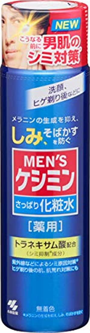 免除する製造露メンズケシミン化粧水 男のシミ対策 160ml 【医薬部外品】