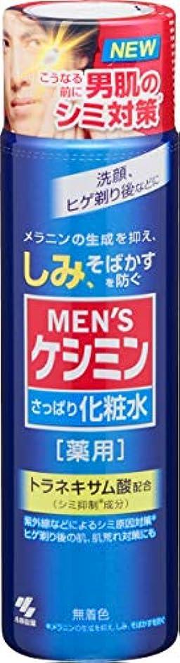 追記薄いです真面目なメンズケシミン化粧水 男のシミ対策 160ml 【医薬部外品】