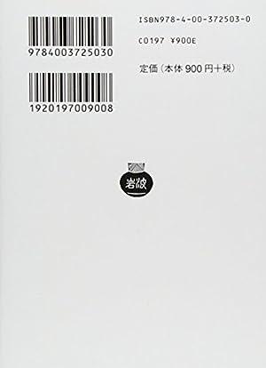 モーム短篇選〈下〉 (岩波文庫)