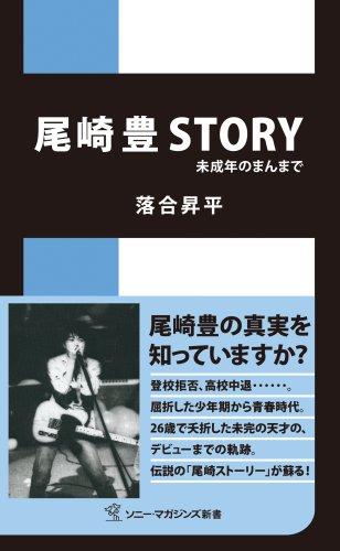 尾崎豊STORY―未成年のまんまで (ソニー・マガジンズ新書 M 2)の詳細を見る