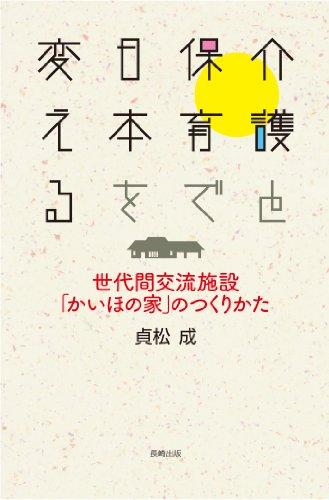 介護と保育で日本を変える 世代間交流施設「かいほの家」のつくりかたの詳細を見る