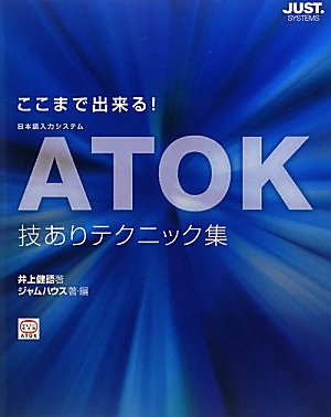 ここまで出来る!ATOK技ありテクニック集―日本語入力システムの詳細を見る