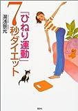 「ひねり運動」7秒ダイエット (講談社の実用BOOK)