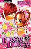 Lovey dovey 5 (フラワーコミックス)