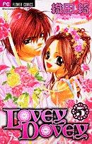 Lovey dovey 5 (フラワーコミックス)の詳細を見る