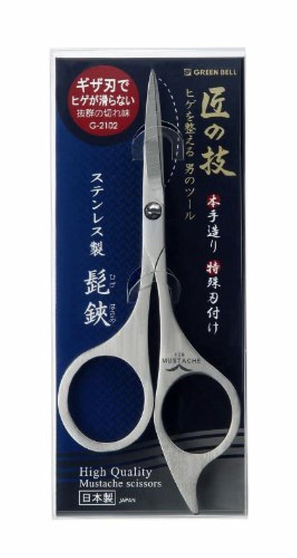 流暢競合他社選手羨望匠の技 ステンレス製髭はさみ G-2102