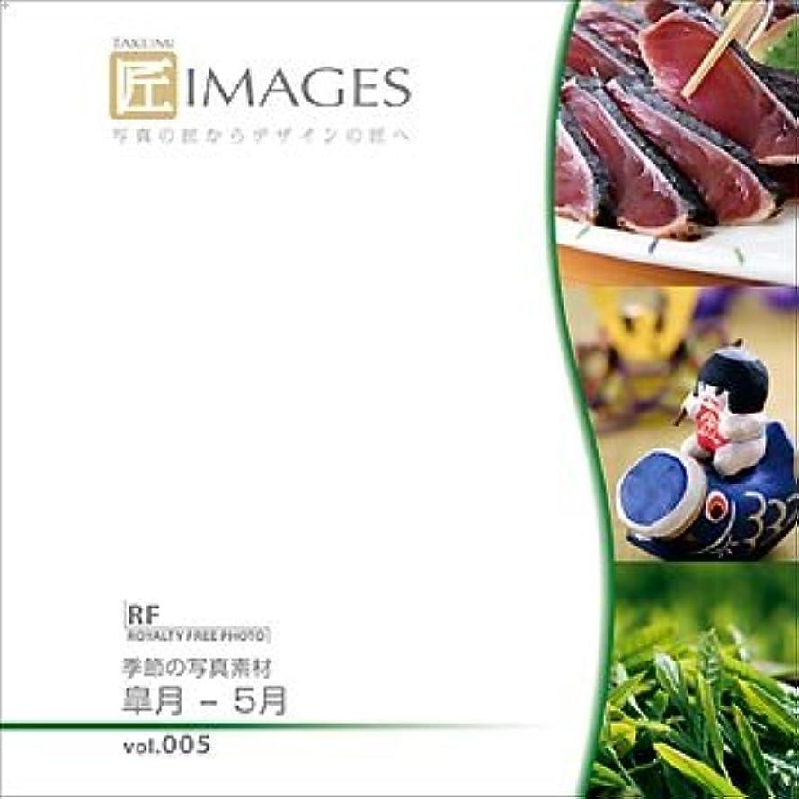チームピアース再発する匠IMAGES 005 皐月~5月