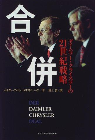 合併―ダイムラー・クライスラーの21世紀戦略