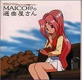 アンドロイド・アナMAICO2010/音楽編アルバム1?MAICO印の選曲屋さん