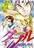 ダブル 2 (ジェッツコミックス)