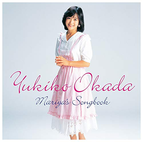 【Amazon.co.jp限定】岡田有希子 Mariya's Songbook(デカジャケット付)