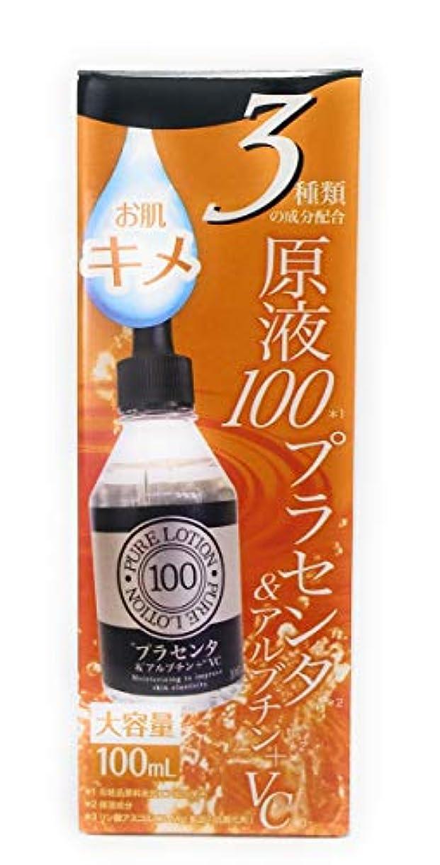 そっと全国量でジャパンギャルズ 3種類の成分配合 原液100% プラセンタ & アルブチン+ビタミンC誘導体 たっぷりの大容量 100ml