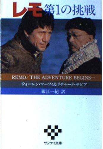 レモ 第1の挑戦 (サンケイ文庫―海外ノベルス・シリーズ)