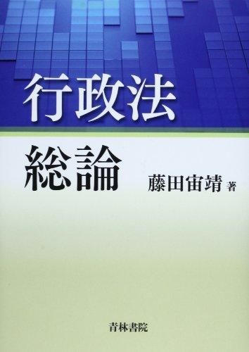 行政法総論の詳細を見る