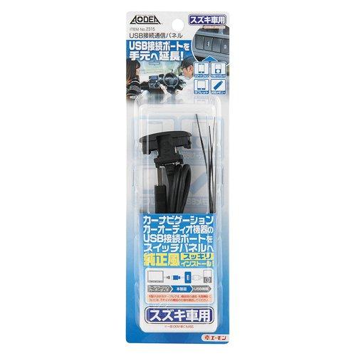 エーモン AODEA(オーディア)  USB接続通信パネル スズキ車用 2315
