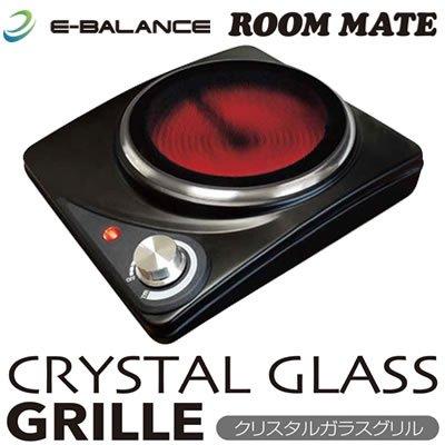 ROOMMATE クリスタルガラスグリル EB-RM400A