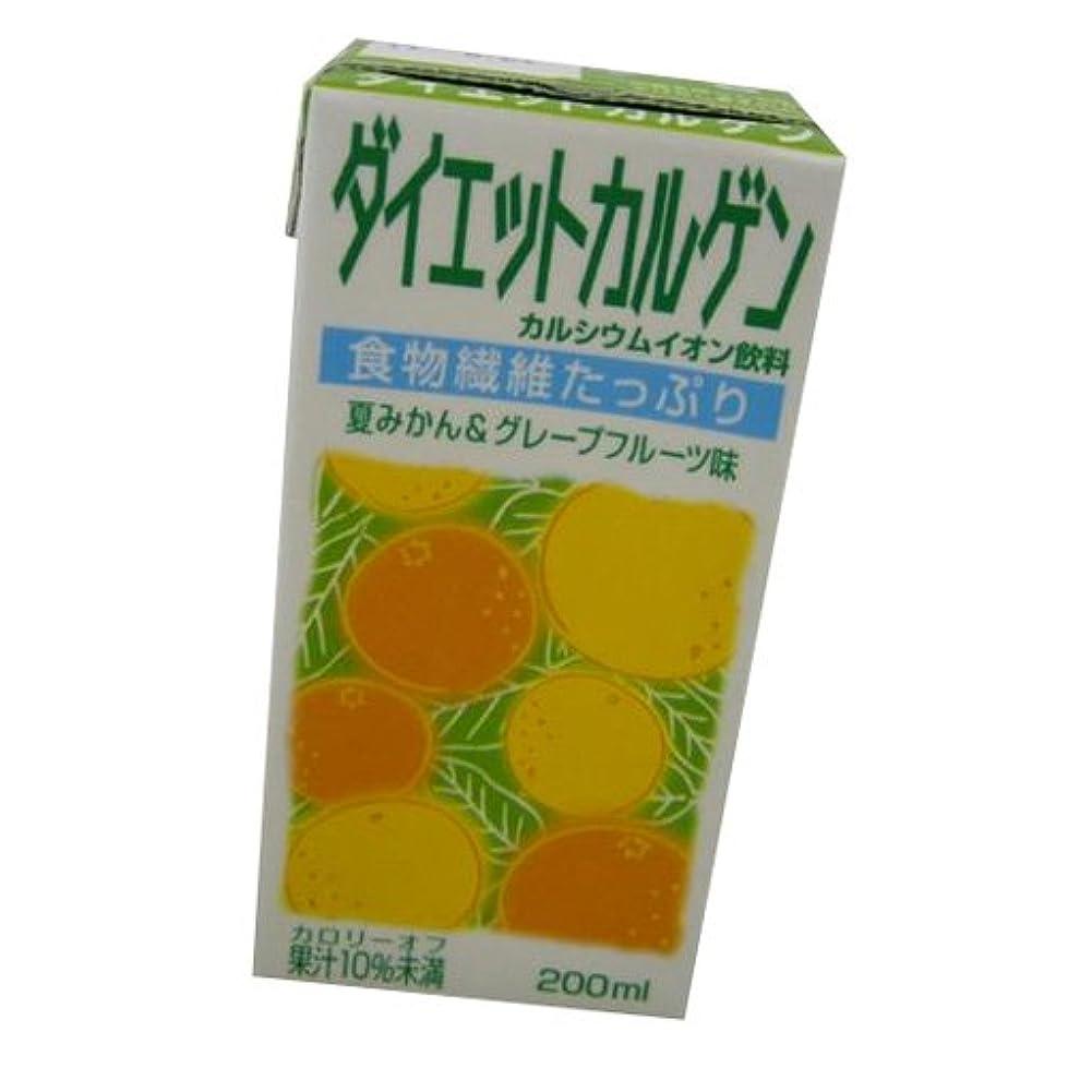 として小学生徹底ダイエットカルゲン(夏みかん&グレープフルーツ味) 200ml×24本