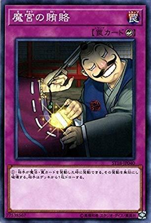遊戯王/第10期/スターターデッキ/ST18-JP040 魔宮の賄賂