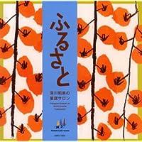 ふるさと(ライブ盤) 深川和美の童謡サロン