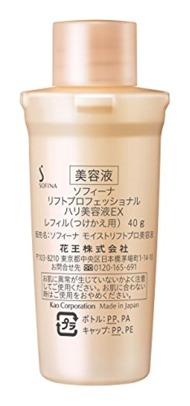 続ける指紋そこソフィーナ リフトプロフェッショナル ハリ美容液 EX レフィル