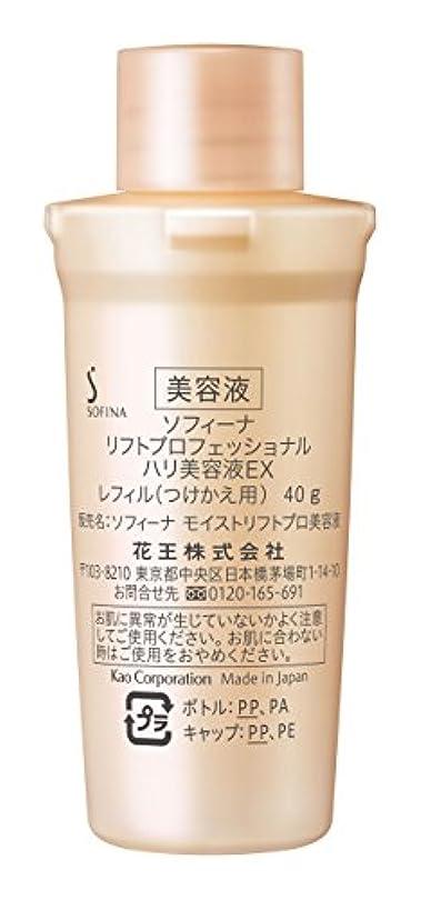 開示するジョットディボンドン乙女ソフィーナ リフトプロフェッショナル ハリ美容液 EX レフィル レフィル(つめかえ)