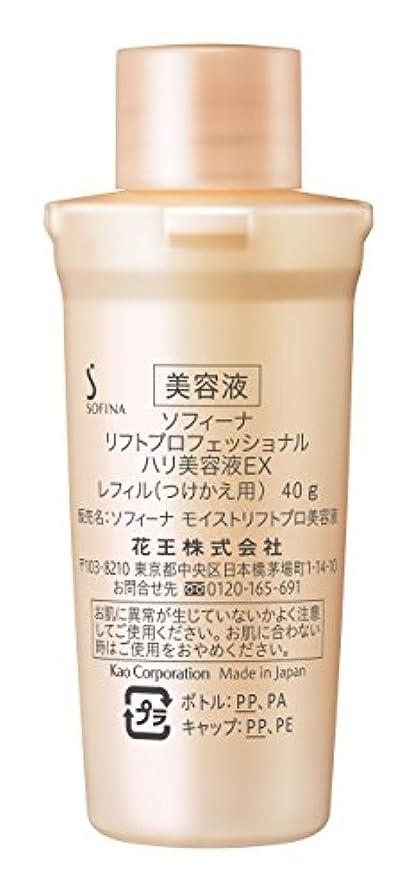 素晴らしいブリーク低下ソフィーナ リフトプロフェッショナル ハリ美容液 EX レフィル レフィル(つめかえ)
