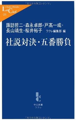 社説対決・五番勝負 (中公新書ラクレ (235))の詳細を見る