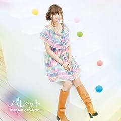 吉岡亜衣加「空へ…」のジャケット画像