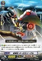 ヴァンガード [ヴァンガ] カード 星輝兵 オーロライーグル 【TD】 侵略の星輝兵(TD11) TD11-012-TD