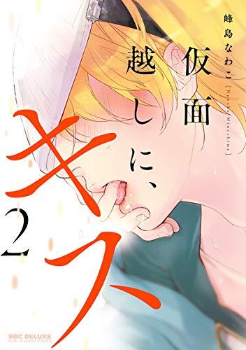 仮面越しに、キス 2【電子限定かきおろし付】 (ビーボーイコミックスDX)