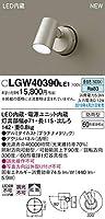パナソニック(Panasonic) 壁直付型 LED(昼白色) スポットライト 拡散タイプ 防雨型 パネル付型 LGW40390LE1