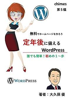 [大久保 優]の定年後に備えるWordPress: 誰でも簡単!初めの一歩  第5稿 (chimes)