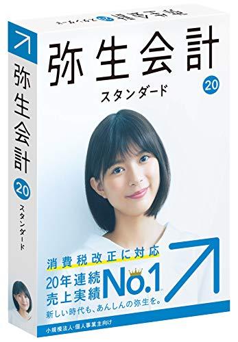 【最新版】弥生会計 20 スタンダード 通常版