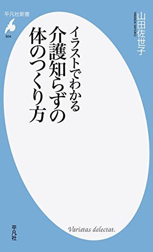 イラストでわかる介護知らずの体のつくり方 (平凡社新書)