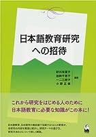 日本語教育研究への招待